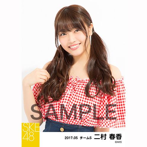 SKE48 2017年5月度 個別生写真「オフショル スプリング」5枚セット 二村春香