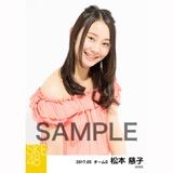 SKE48 2017年5月度 個別生写真「オフショル スプリング」5枚セット 松本慈子
