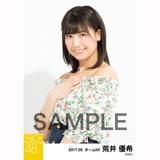 SKE48 2017年5月度 個別生写真「オフショル スプリング」5枚セット 荒井優希