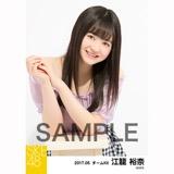 SKE48 2017年5月度 個別生写真「オフショル スプリング」5枚セット 江籠裕奈