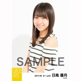 SKE48 2017年5月度 個別生写真「オフショル スプリング」5枚セット 日高優月