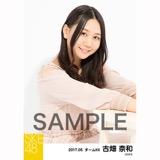 SKE48 2017年5月度 個別生写真「オフショル スプリング」5枚セット 古畑奈和