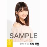 SKE48 2017年5月度 個別生写真「オフショル スプリング」5枚セット 松村香織