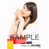 SKE48 2017年5月度 個別生写真「オフショル スプリング」5枚セット 井田玲音名