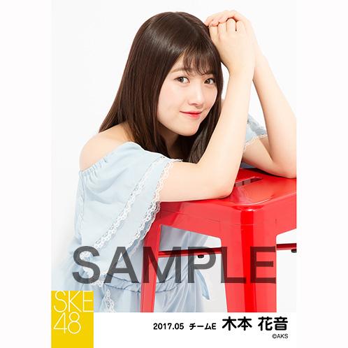 SKE48 2017年5月度 個別生写真「オフショル スプリング」5枚セット 木本花音