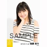 SKE48 2017年5月度 個別生写真「オフショル スプリング」5枚セット 後藤楽々