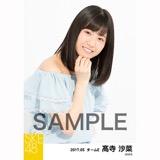 SKE48 2017年5月度 個別生写真「オフショル スプリング」5枚セット 髙寺沙菜