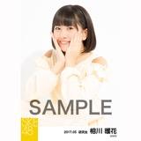 SKE48 2017年5月度 個別生写真「オフショル スプリング」5枚セット 相川暖花