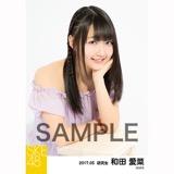 SKE48 2017年5月度 個別生写真「オフショル スプリング」5枚セット 和田愛菜