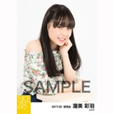 SKE48 2017年5月度 個別生写真「オフショル スプリング」5枚セット 渥美彩羽