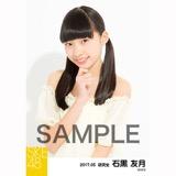 SKE48 2017年5月度 個別生写真「オフショル スプリング」5枚セット 石黒友月