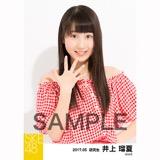 SKE48 2017年5月度 個別生写真「オフショル スプリング」5枚セット 井上瑠夏