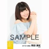 SKE48 2017年5月度 個別生写真「オフショル スプリング」5枚セット 岡田美紅