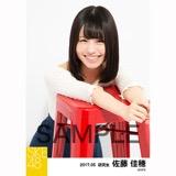 SKE48 2017年5月度 個別生写真「オフショル スプリング」5枚セット 佐藤佳穂