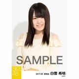 SKE48 2017年5月度 個別生写真「オフショル スプリング」5枚セット 白雪希明