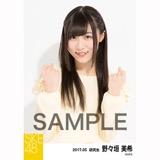 SKE48 2017年5月度 個別生写真「オフショル スプリング」5枚セット 野々垣美希