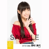 SKE48 2017年5月度 個別生写真「オフショル スプリング」5枚セット 野村実代