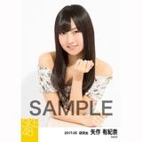 SKE48 2017年5月度 個別生写真「オフショル スプリング」5枚セット 矢作有紀奈