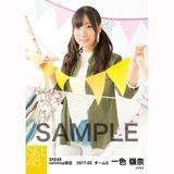 SKE48 2017年5月度 net shop限定個別ランダム生写真5枚セット 一色嶺奈