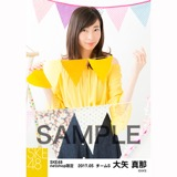 SKE48 2017年5月度 net shop限定個別ランダム生写真5枚セット 大矢真那