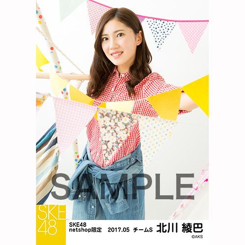 SKE48 2017年5月度 net shop限定個別ランダム生写真5枚セット 北川綾巴