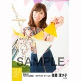 SKE48 2017年5月度 net shop限定個別ランダム生写真5枚セット 後藤理沙子