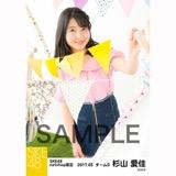 SKE48 2017年5月度 net shop限定個別ランダム生写真5枚セット 杉山愛佳