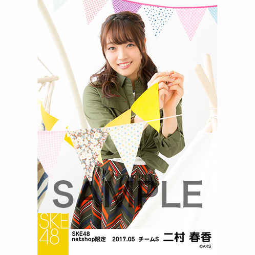 SKE48 2017年5月度 net shop限定個別ランダム生写真5枚セット 二村春香