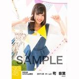 SKE48 2017年5月度 net shop限定個別ランダム生写真5枚セット 町音葉