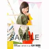 SKE48 2017年5月度 net shop限定個別ランダム生写真5枚セット 松井珠理奈