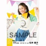 SKE48 2017年5月度 net shop限定個別ランダム生写真5枚セット 松本慈子