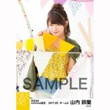 SKE48 2017年5月度 net shop限定個別ランダム生写真5枚セット 山内鈴蘭