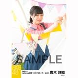 SKE48 2017年5月度 net shop限定個別ランダム生写真5枚セット 青木詩織