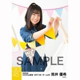 SKE48 2017年5月度 net shop限定個別ランダム生写真5枚セット 荒井優希