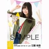 SKE48 2017年5月度 net shop限定個別ランダム生写真5枚セット 江籠裕奈