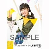 SKE48 2017年5月度 net shop限定個別ランダム生写真5枚セット 太田彩夏