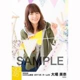 SKE48 2017年5月度 net shop限定個別ランダム生写真5枚セット 大場美奈