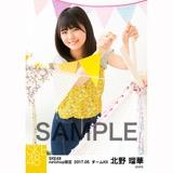 SKE48 2017年5月度 net shop限定個別ランダム生写真5枚セット 北野瑠華