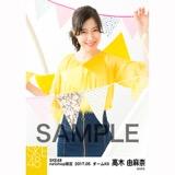 SKE48 2017年5月度 net shop限定個別ランダム生写真5枚セット 高木由麻奈