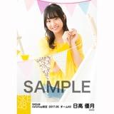 SKE48 2017年5月度 net shop限定個別ランダム生写真5枚セット 日高優月