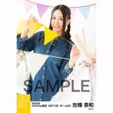SKE48 2017年5月度 net shop限定個別ランダム生写真5枚セット 古畑奈和