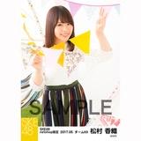 SKE48 2017年5月度 net shop限定個別ランダム生写真5枚セット 松村香織
