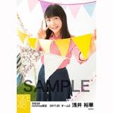 SKE48 2017年5月度 net shop限定個別ランダム生写真5枚セット 浅井裕華