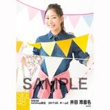 SKE48 2017年5月度 net shop限定個別ランダム生写真5枚セット 井田玲音名