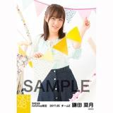 SKE48 2017年5月度 net shop限定個別ランダム生写真5枚セット 鎌田菜月