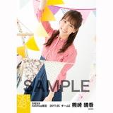 SKE48 2017年5月度 net shop限定個別ランダム生写真5枚セット 熊崎晴香