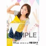SKE48 2017年5月度 net shop限定個別ランダム生写真5枚セット 斉藤真木子