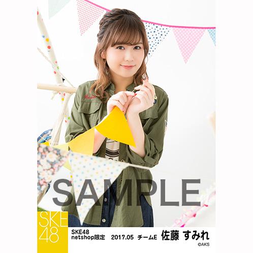 SKE48 2017年5月度 net shop限定個別ランダム生写真5枚セット 佐藤すみれ