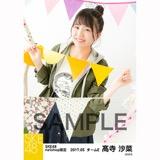 SKE48 2017年5月度 net shop限定個別ランダム生写真5枚セット 髙寺沙菜