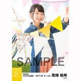 SKE48 2017年5月度 net shop限定個別ランダム生写真5枚セット 髙畑結希